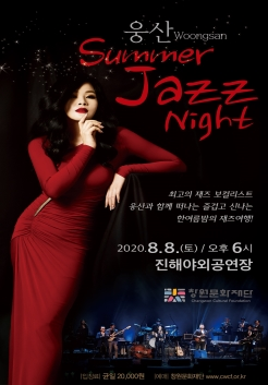 웅산의 Summer Jazz Night 포스터